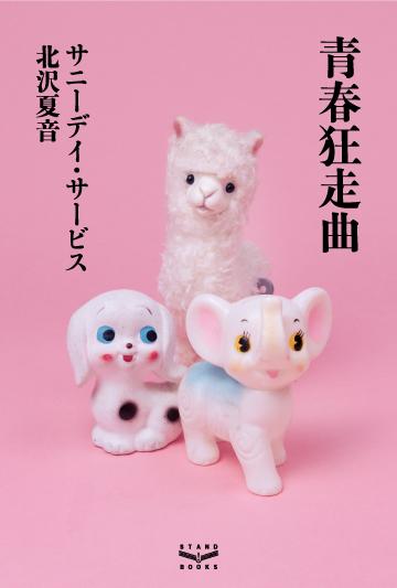 サニーデイ・サービス/北沢夏音『青春狂走曲』