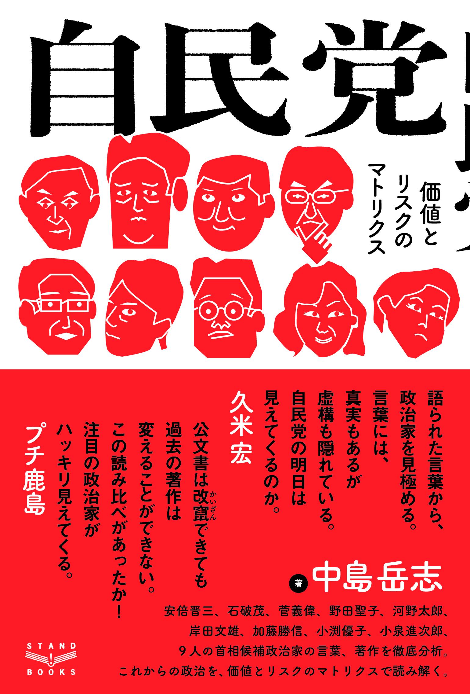 中島岳志『自民党 価値とリスクのマトリクス』<br><br> 2019年5月31日発売予定!