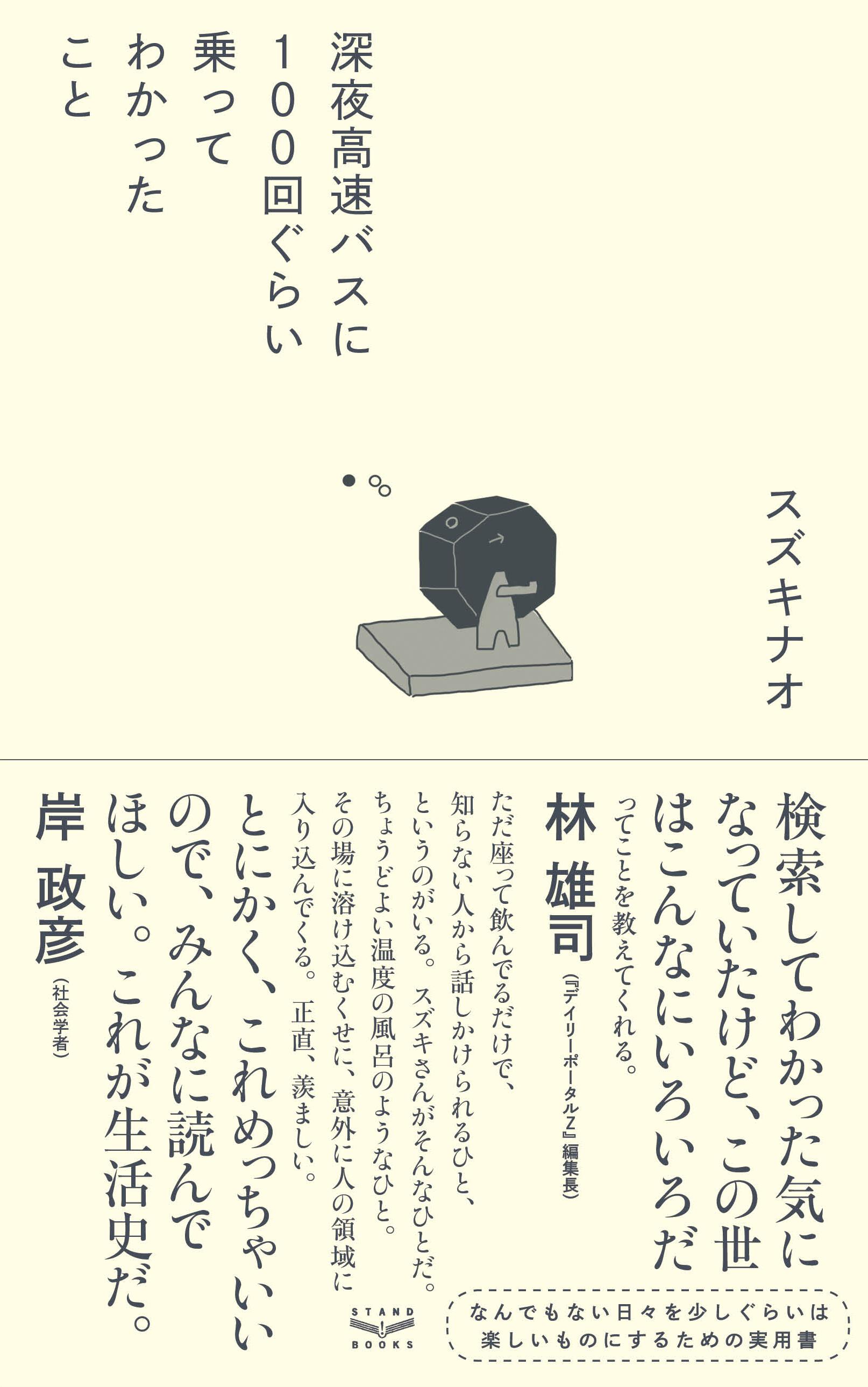スズキナオ『深夜高速バスに100回ぐらい乗ってわかったこと』2019/11/1発売予定