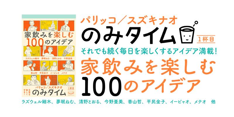 パリッコ/スズキナオ『のみタイム 1杯目 家飲みを楽しむ100のアイデア』