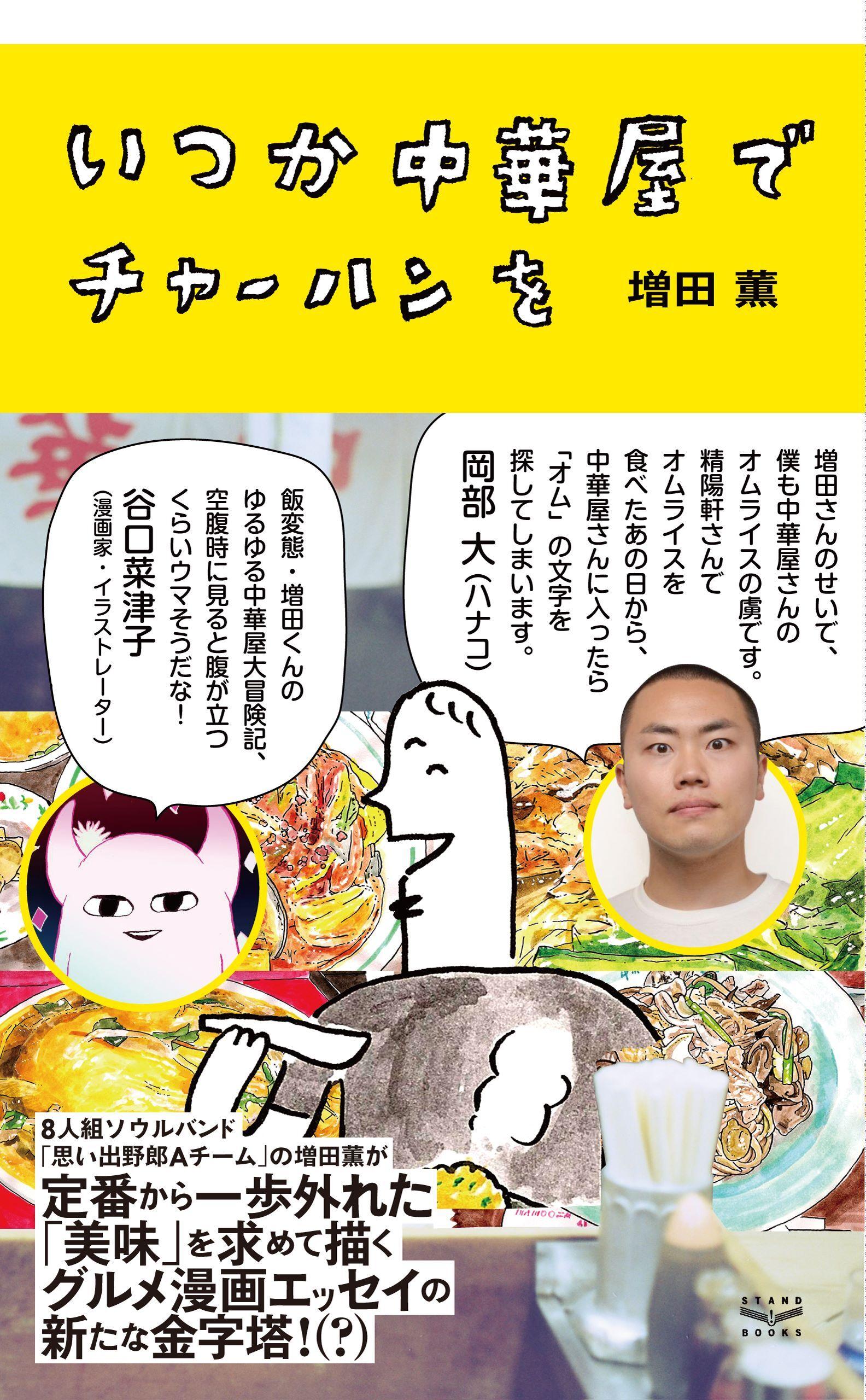 増田薫『いつか中華屋でチャーハンを』